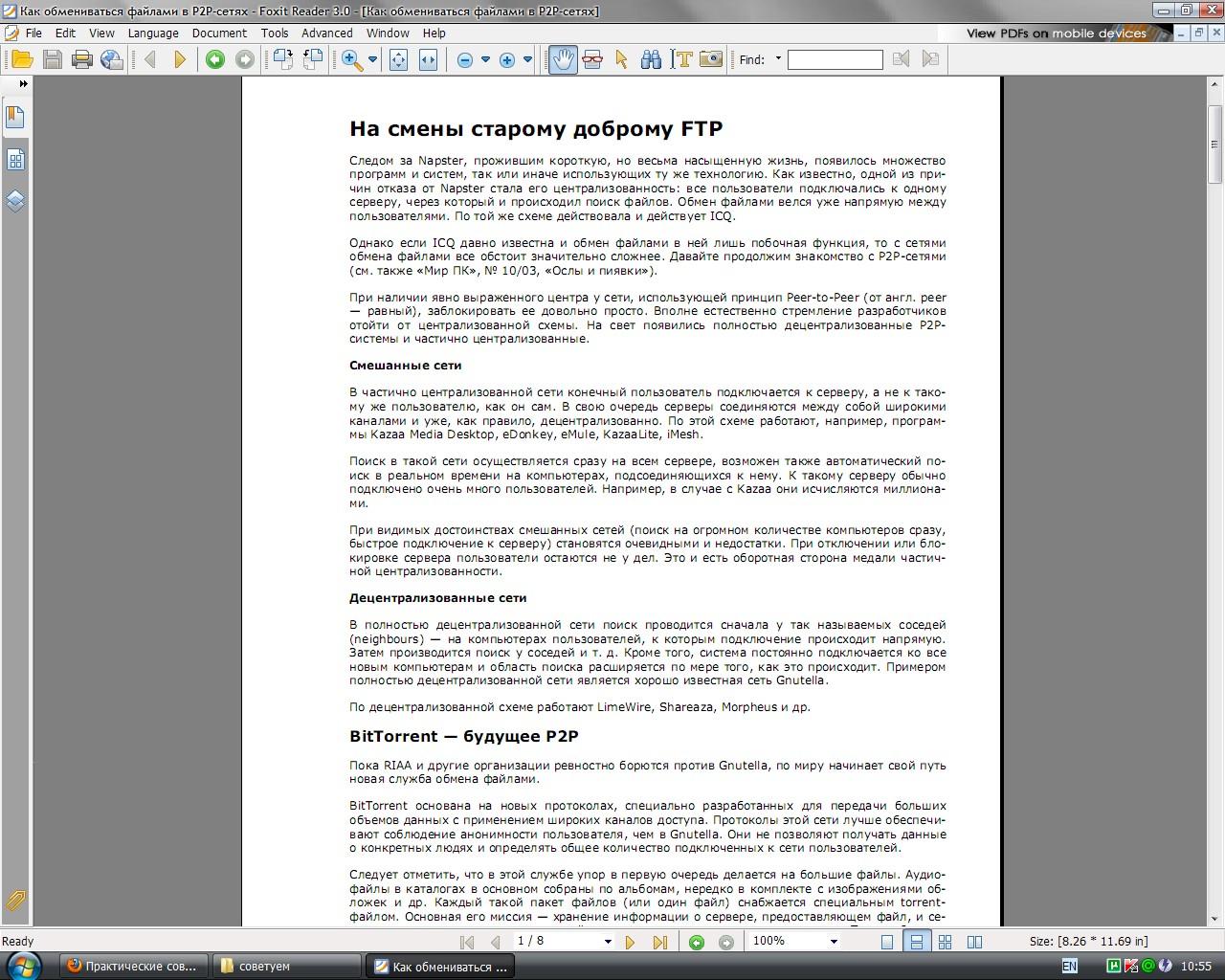 Практические советы интернет - пользователю (Сборник) / Мир ПК (2010) PDF