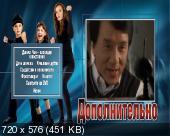 Шпион по соседству  (2010) DVD9