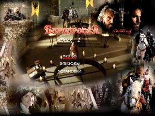 Барбаросса  (2009) 2xDVD9