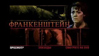Франкенштейн (2007) DVD5