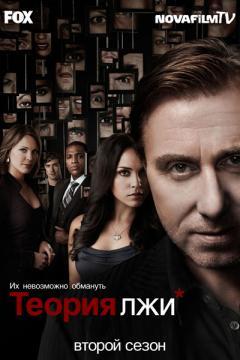 Теория лжи / Обмани Меня / Lie to Me [Cезон: 2] (2009-2010) WEB-DL 720p  Первый канал + NovaFilm