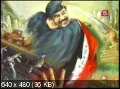 Суд времени. Саддам Хусейн (2010) TVRip