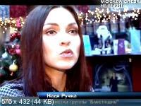Чистосердечное признание. Москва слезам не верит (2010) SATRip