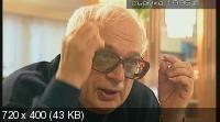 Владимир Ворошилов. Вся жизнь – игра (2010) SATRip