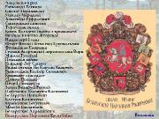 Адкуль наш род / Откуда наш род. Повествования из истории Беларуси для младших школьников