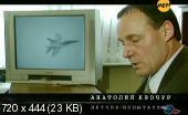 Ловушки времени. Тайные исчезновения (2010) SATRip