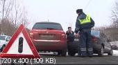 Спецрасследование / Пробки. Удавка для города (2010) SATRip