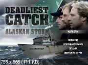 Смертельный улов / Deadliest Catch: Alaskan Storm (2008) Rus/Eng