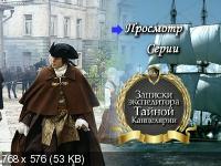 Записки экспедитора Тайной канцелярии (Cезон 1-2) (2010-2011) DVD5 + DVDRip