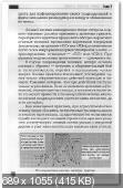 Л.Р. Баранов, Ю.Г. Маслак.Тактико-специальная подготовка войскового разведчика внутренних войск [2006] DJVU