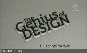 Гениальный дизайн. Планы войны