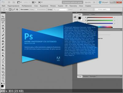 screenshot Adobe Photoshop CS5 Extended 12.0.3 2011 1