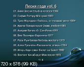 Песня года - Лучшее vol. 6 (1971 - 1991) SATRip