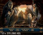 Легенды ночных стражей / Legend of the Guardians: The Owls of Ga'Hoole (2010) DVD9 + BDRip + HDRip
