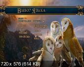 Легенды ночных стражей / Legend of the Guardians: The Owls of Ga'Hoole (2010/BDRip/1080p/720p/DVD9/HDRip/1400Mb/700Mb/HDRip-AVC)