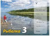 Русская рыбалка 3 (2010/RUS/Repack)