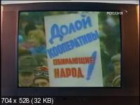 Специальный корреспондент. Шарлатаны (2009) SATRip