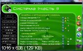 S-Soft Program Pack v.7.00 (2011)