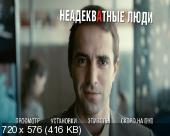 Неадекватные люди (2010) DVD9 + BDRip + HDRip
