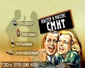 Мистер и миссис Смит / Mr. & Mrs. Smith (1941) DVD5 / DVDRip
