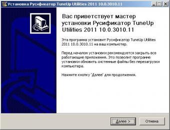 TuneUp Utilities 2011 Build 10.0.3010.11 + Русификатор(New)