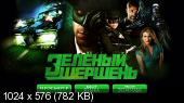 Зеленый Шершень / The Green Hornet (2011) DVD9 + BDRip + HDRip