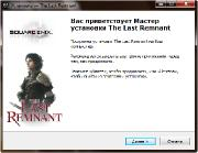 The Last Remnant - Russian Edition (2009/RUS/ENG/LossLess RePack by Snoopak96)