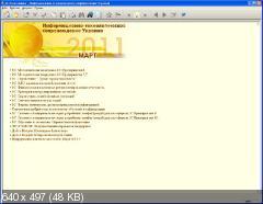 Диск 1С: ИТС Украина и Тех. Платформа 8.2.13.218 (Март 2011)