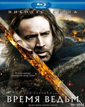 Время ведьм / Season of the Witch (2011) Blu-Ray