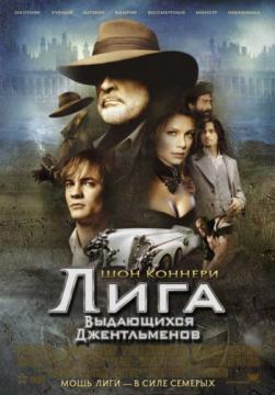 Лига выдающихся джентльменов / The League of Extraordinary Gentlemen (2003) Blu-ray disc 1080p