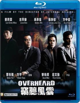 На прослушке / Подслушанное / Overheard (2009) BDRip 720p