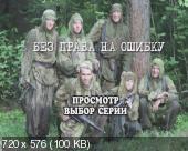 "Без права на ошибку: Операция ""Город"" (2011) DVD9 + DVDRip"